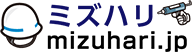 ミズハリ | 防水工事業者の一括見積・比較相談サイト